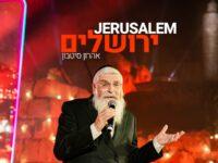 אל מול חומות ירושלים: אמן הרגש בתפילה לירושלים • צפו 6