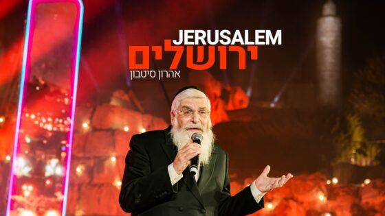 אל מול חומות ירושלים: אמן הרגש בתפילה לירושלים • צפו 2