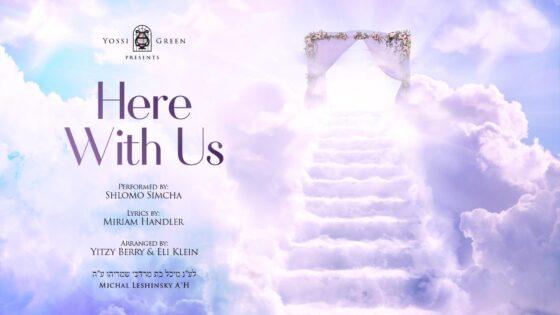 """יוסי גרין מארח את שלמה שמחה: """"Here With Us"""" 1"""
